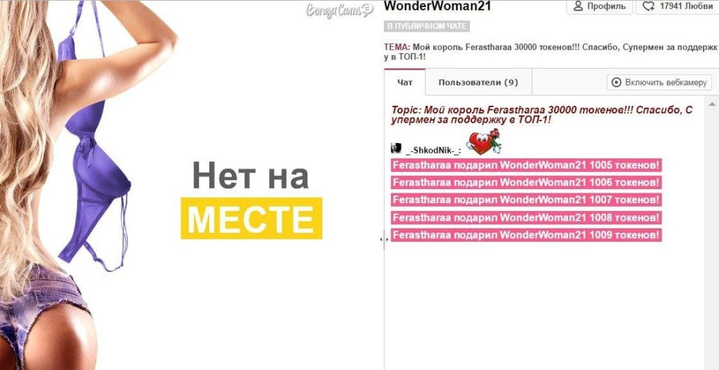 BongaCams приватный онлайн чат