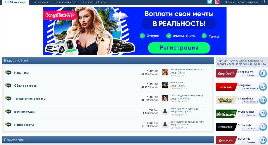 Лив шоу вебкам форум (liveshow.ru)  - лучший форум вебкам моделей
