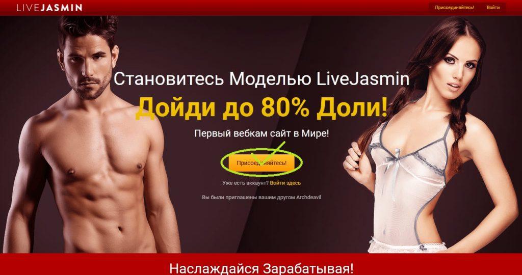 Регистрация на LiveJasmin моделью инструкция