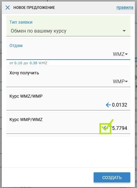Обмен на бирже WebMoney