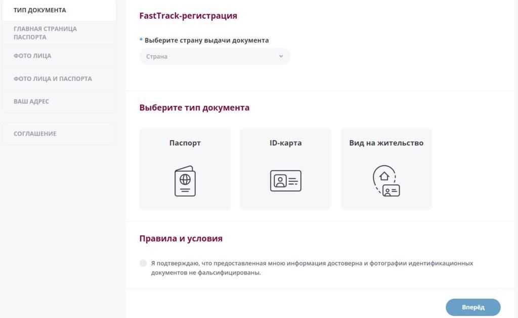 FastTrack(быстрая) регистрация на BongaCams