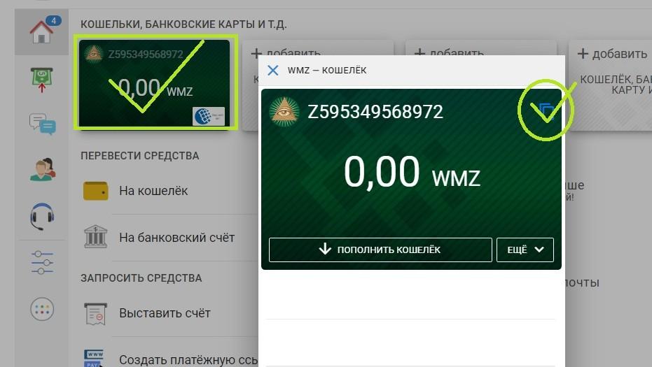 WebMoney кошелек регистрация для BongaCams