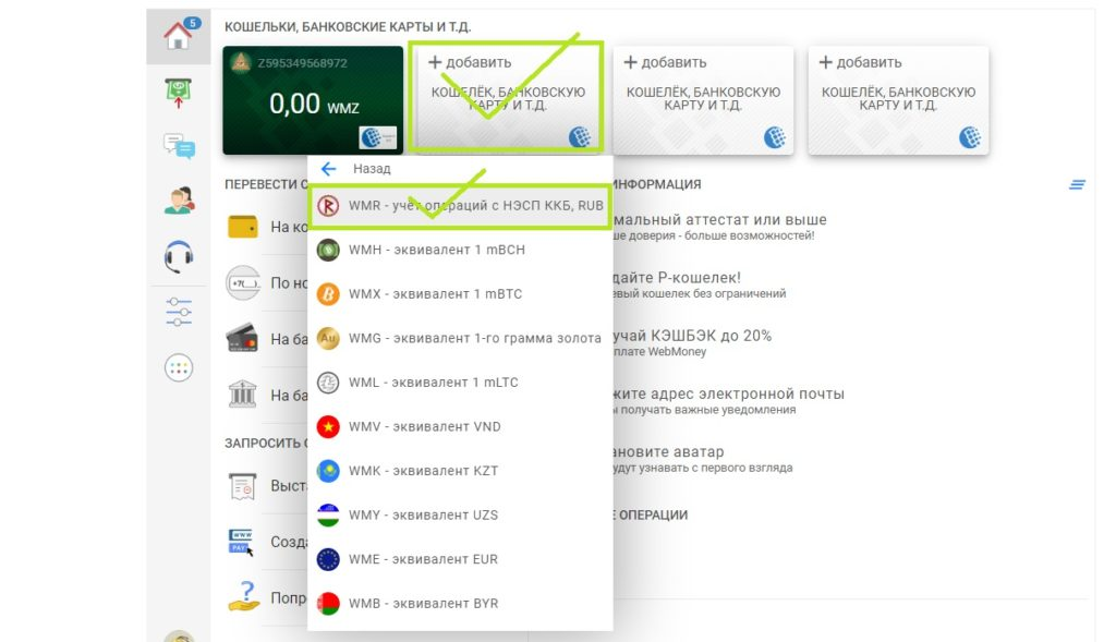 WebMoney кошелек регистрация, как выгодно обменять доллары на рубли?