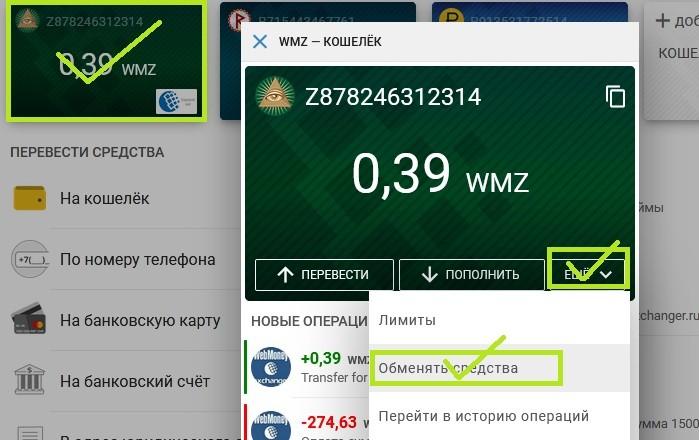 Перевод WMZ