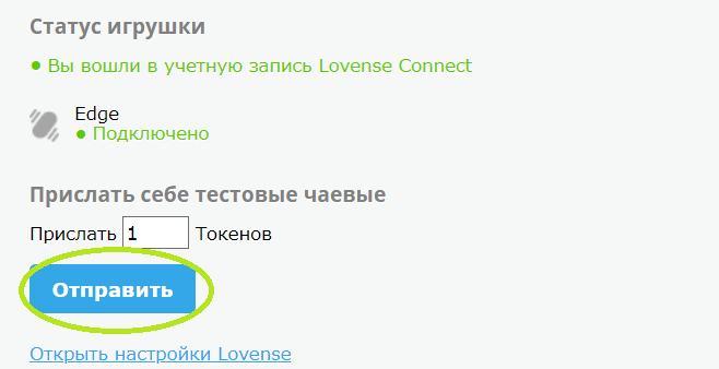 Тест Lovense