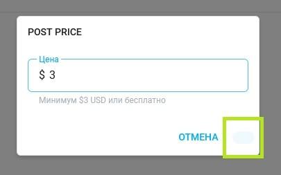Как установить цены на фото и видео Онлифанс