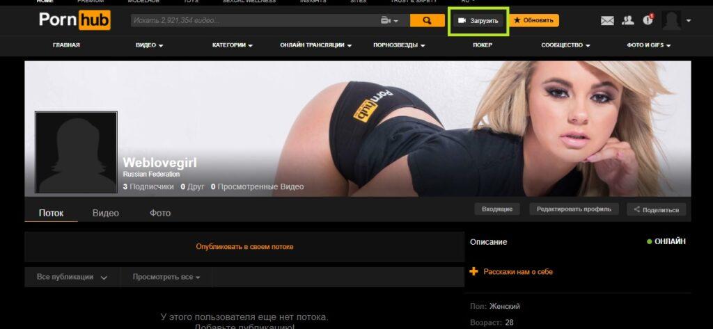 Регистрация на Pornhub, как выложить видео и фото?