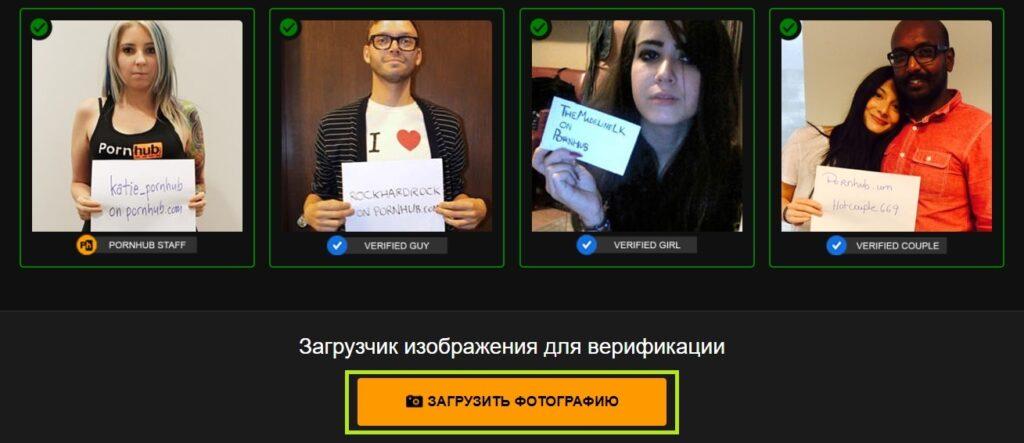 Верификация на Pornhub, фотография с листочком