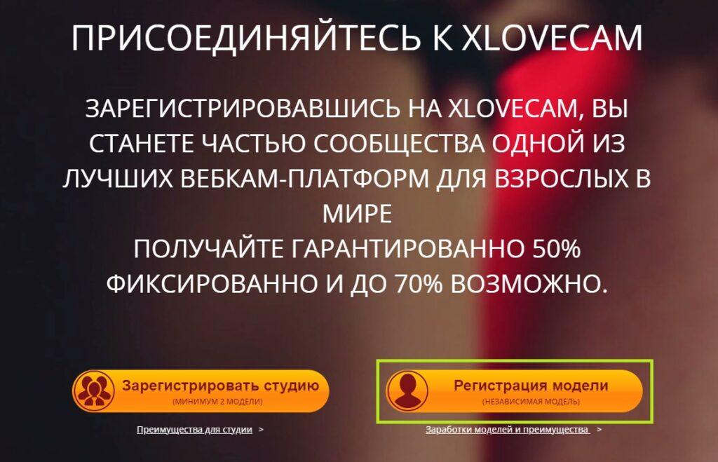 XLovecam регистрация для студий