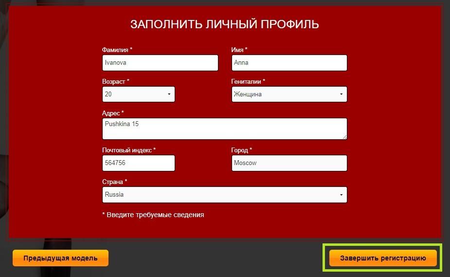 XLovecam регистрация моделью онлайн чата